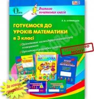 Готуємося до уроків Математики в 3 класі Книга для вчителя Авт: Оляницька Л. Вид-во: Освіта