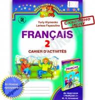 Робочий зошит Французька мова 2 клас Нова програма Поглиблений Авт: Клименко Ю. Вид-во: Генеза