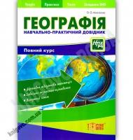 Навчально-практичний довідник Географія Авт: Алексєєнко О. Вид-во: Торсінг