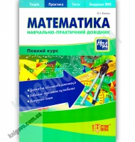 Навчально-практичний довідник Математика Авт: Каплун О. Вид-во: Торсінг