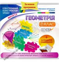 Електронний конструктор уроку Геометрія 7 клас Вид-во: Основа