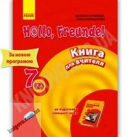 Книга для вчителя Hallo, Freunde 7 клас 3 рік навчання Нова програма Авт: Сотникова С. Вид-во: Ранок
