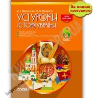 Усі уроки Історія України 8 клас Нова програма Авт: Мироненко А. Вид-во: Основа