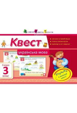 Квест Українська мова Скоро 3 клас Авт: Агаркова І. Вид-во: АРТ