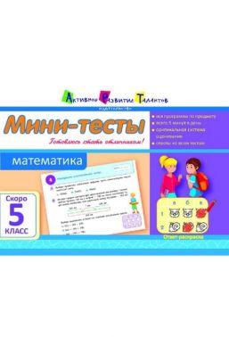 Мини-тесты Математика Скоро 5 класс Авт: Муренец О. Изд-во: АРТ