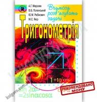 Вчимося розв'язувати задачі Тригонометрія Авт: Мерзляк А. Полонський В. Рабінович Ю. Якір М. Вид-во: Генеза