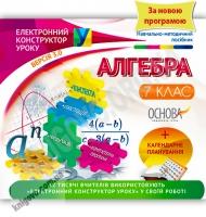 Електронний конструктор уроку Алгебра 7 клас Вид-во: Основа