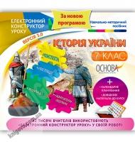 Електронний конструктор уроку Історія України 7 клас Вид-во: Основа