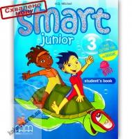 Підручник Англійська мова 2 клас Поглиблений Smart Junior 3 Student's Book Авт: Mitchell H.Q. Вид-во: MM Publications