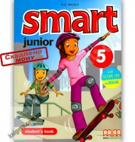 Підручник Англійська мова 4 клас Поглиблений Smart Junior 5 Student's Book Авт: Mitchell H.Q. Вид-во: MM Publications