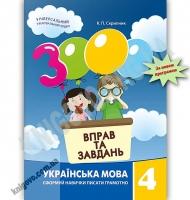 Українська мова 4 клас Нова програма 3000 вправ та завдань Авт: Яцина В. Вид-во: Час майстрів