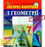 Експрес-контроль Геометрія 7 клас Нова програма Авт: Тарасенкова Н. Вид-во: Освіта