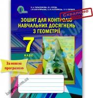Геометрія 7 клас Нова програма Зошит для контролю навчальних досягнень Авт: Тарасенкова Н. Вид-во: Освіта