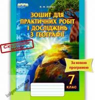 Зошит для практичних робіт і досліджень з Географії 7 клас Нова програма Авт: Бойко В. Вид-во: Сиция