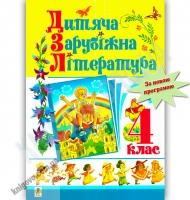 Дитяча зарубіжна література 4 клас Авт: Шост Н. Вид-во: Богдан