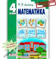 Підручник Математика 4 клас Нова програма Авт: Листопад Н. Вид-во: Літера