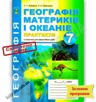 Географія 7 клас Нова програма Практикум із зошитом для самостійних робіт Авт: Кобернік С. Вид-во: Абетка