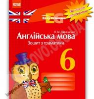Англійська мова 6 клас Нова програма Зошит з граматики Easy Grammar Авт: Павліченко О. Вид-во: Ранок