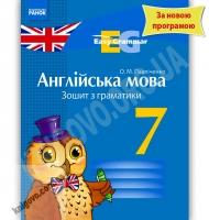 Англійська мова 7 клас Нова програма Зошит з граматики Easy Grammar Авт: Павліченко О. Вид-во: Ранок
