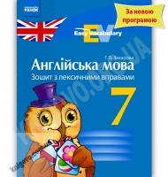 Англійська мова 7 клас Нова програма Зошит з лексичними вправами Easy Vocabulary Авт: Захарова Г. Вид-во: Ранок