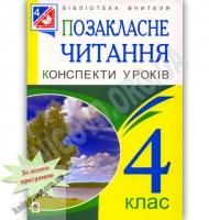 Конспекти уроків Позакласне читання 4 клас Нова програма Авт: Будна Н. Вид-во: Богдан
