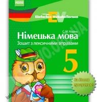Зошит з лексичними вправами Німецька мова 5 клас Нова програма Авт: Корінь С. Вид-во: Ранок