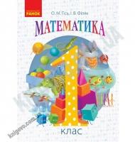 Підручник Математика 1 клас Частина 1 Нова програма Авт: Гісь О. Філяк І. Вид-во: Ранок