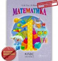Підручник Математика 1 клас Частина 2 Нова програма Авт: Гісь О. Філяк І. Вид-во: Ранок