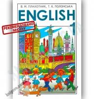 Підручник Англійська мова 1 клас Авт: Плахотник В. Полонська Т. Вид-во: Перун