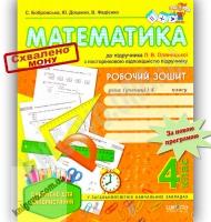 Математика 4 клас Нова програма Робочий зошит до підручника Оляницької Л. Авт: Федієнко В. Вид-во: Школа