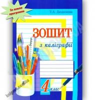Зошит з каліграфії 4 клас Нова програма Авт: Дюдюнова Т. Вид-во: Богдан