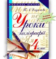 Уроки каліграфії 4 клас Нова програма Авт: Дюдюнова Т. Вид-во: Богдан