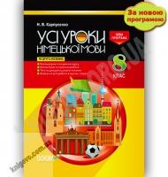 Усі уроки Німецької мови 8 клас Нова програма Друга іноземна Авт: Карпусенко Н. Вид-во: Основа