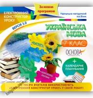 Електронний конструктор уроку Українська мова 7 клас Вид-во: Основа