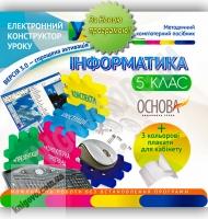 Електронний конструктор уроку Інформатика 5 клас Вид-во: Основа