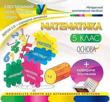 Електронний конструктор уроку Математика 5 клас Вид-во: Основа