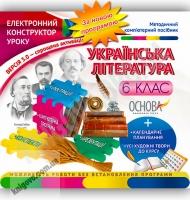 Електронний конструктор уроку Українська література 6 клас Вид-во: Основа