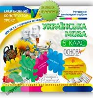 Електронний конструктор уроку Українська мова 5 клас Вид-во: Основа