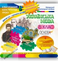 Електронний конструктор уроку Українська мова 6 клас Вид-во: Основа