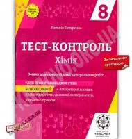 Тест-контроль Хімія 8 клас Оновлена програма Авт: Титаренко Н. Вид-во: Весна