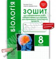 Біологія 8 клас Оновлена програма Зошит для лабораторних робіт досліджень практикуму проектів Авт: Сало Т. Вид: Весна