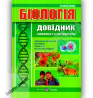Біологія Довідник школяра та абітурієнта Авт: Барна І. Вид-во: Підручники і посібники
