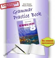 Зошит з Граматики Grammar Practice Book Англійська мова 8 клас Нова програма Авт: Карп'юк О. Вид-во: Лібра Терра
