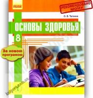 Учебник Основы здоровья 8 класс Новая программа Авт: Таглина О. Изд-во: Ранок
