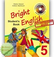 Підручник Англійська мова 5 клас Нова програма Поглиблений Bright English 5 Авт: Карпюк О. Блажевич С. Вид-во: Лібра Терра