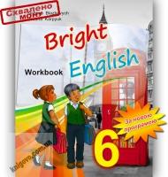 Робочий зошит Англійська мова 6 клас Нова програма Поглиблений Bright English 6 Workbook Авт: Карпюк О. Вид-во: Лібра Терра