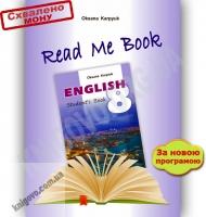 Англійська мова 8 клас Нова програма Книга для читання Read me Book Авт: Карп'юк О. Вид-во: Лібра Терра