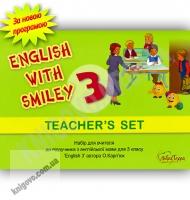 Набір для вчителя до підручника Англійська мова 3 клас Нова програма Авт: Карп'юк О. Вид-во: Лібра Терра
