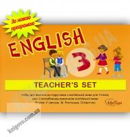 Набір для вчителя до підручника Англійська мова 3 клас Нова програма Поглиблений Авт: Карп'юк О. Вид-во: Лібра Терра