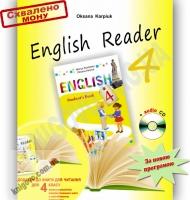 Книга для читання Англійська мова 4 клас Нова програма Поглиблений English Reader 4 Авт: Карп'юк О. Вид-во: Лібра Терра